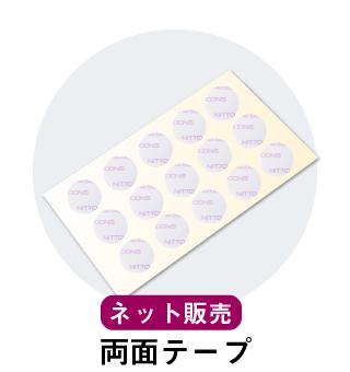 ネット販売_両面テープ
