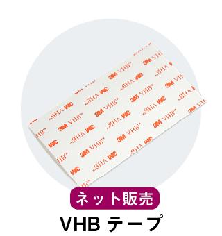 ネット販売_VHB